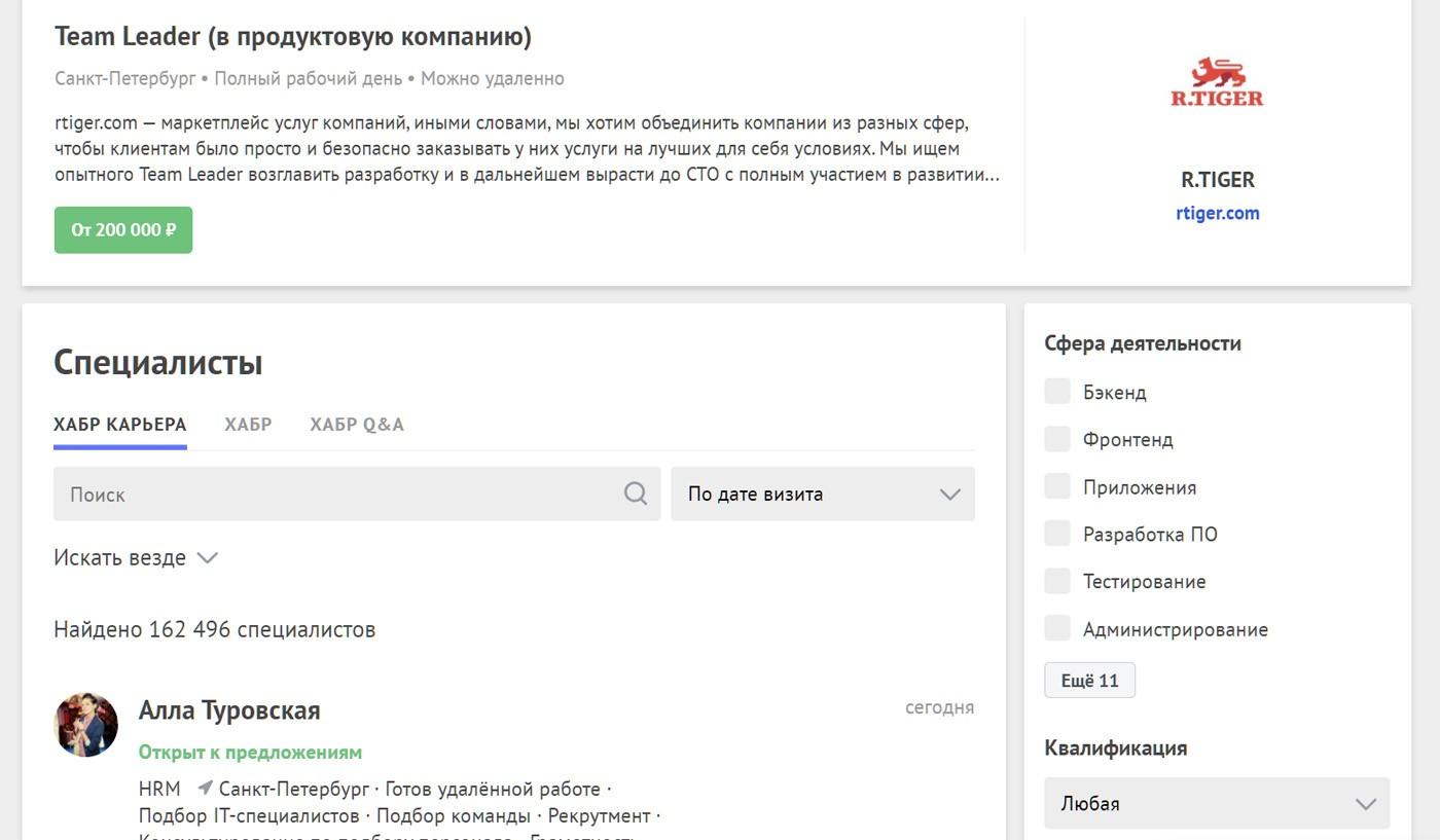 Вакансии для IT-специалистов - Хабр Карьера