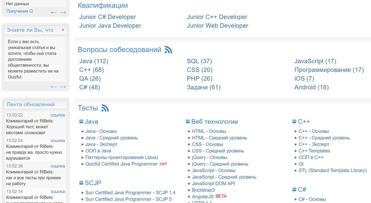 Quizful тестирование программистов онлайн