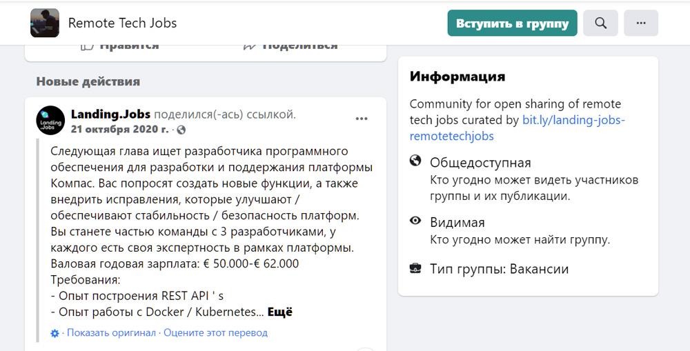 Группы Facebook ищем разработчиков